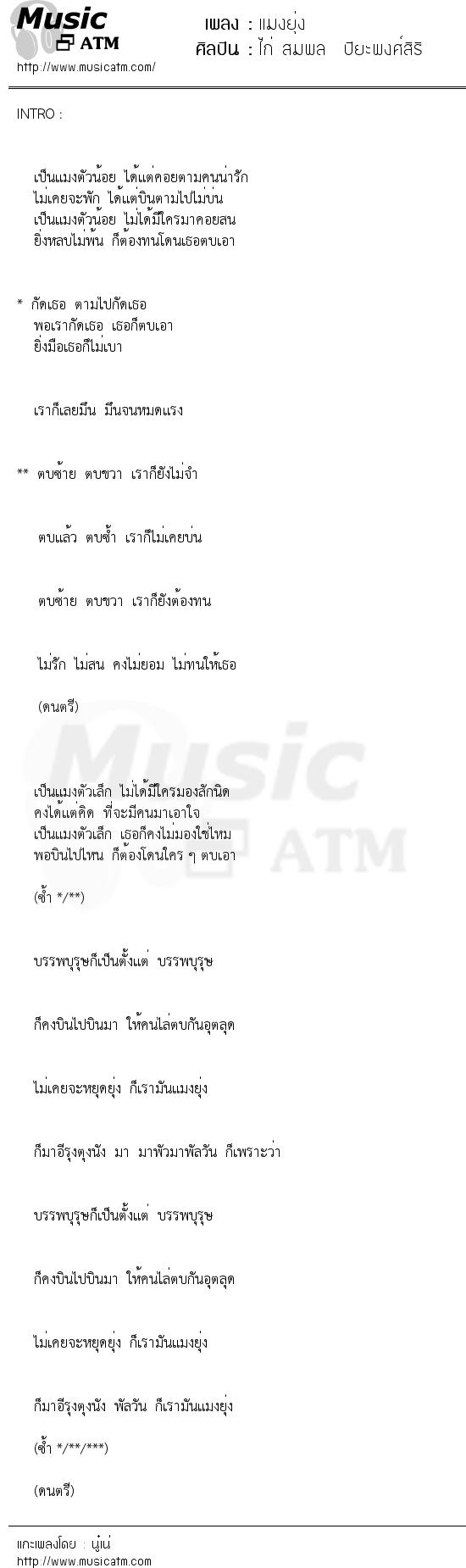 แมงยุ่ง   เพลงไทย