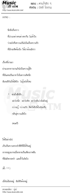 หายใจลึก ๆ   เพลงไทย