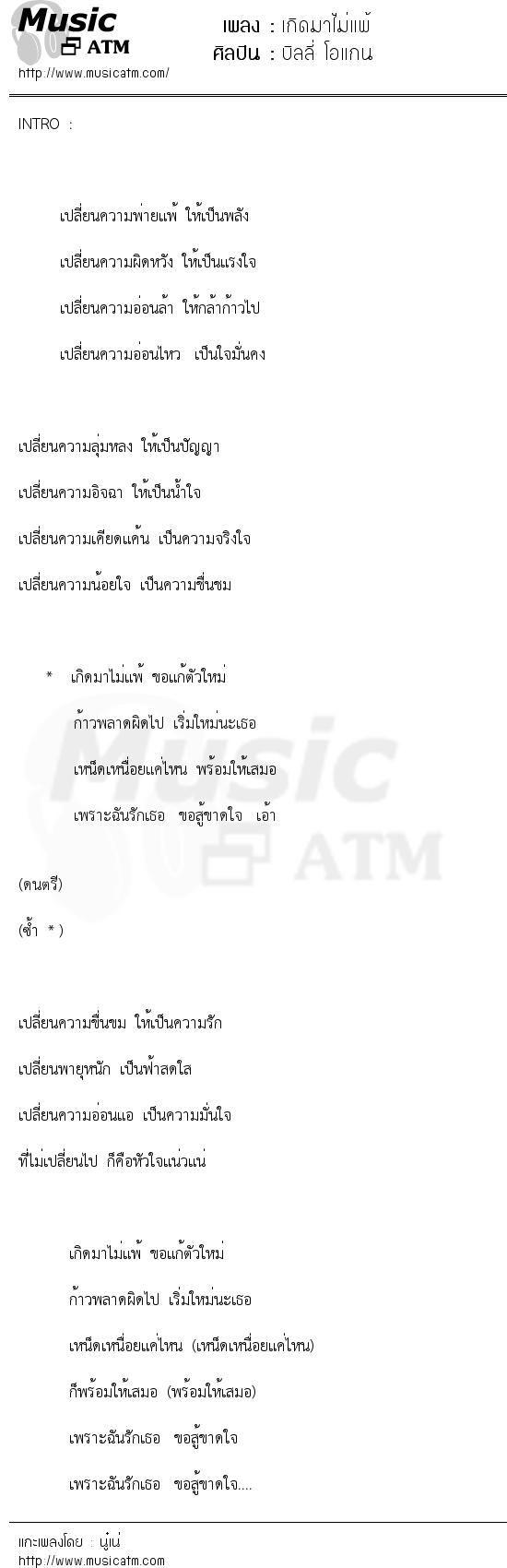 เกิดมาไม่แพ้   เพลงไทย