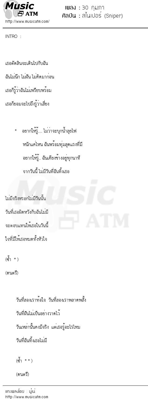 30 กุมภา   เพลงไทย