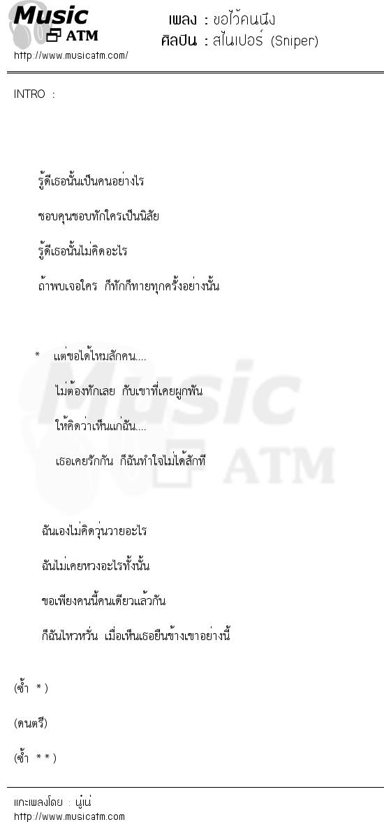 ขอไว้คนนึง | เพลงไทย