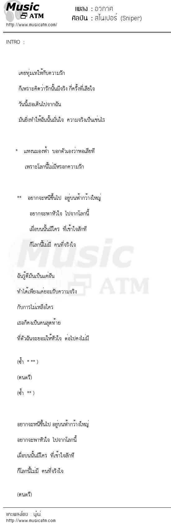 อวกาศ   เพลงไทย