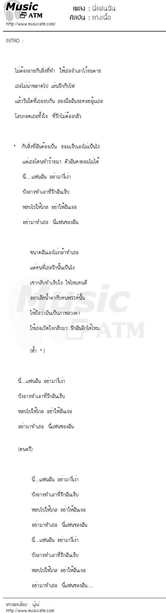 นี่แฟนฉัน   เพลงไทย
