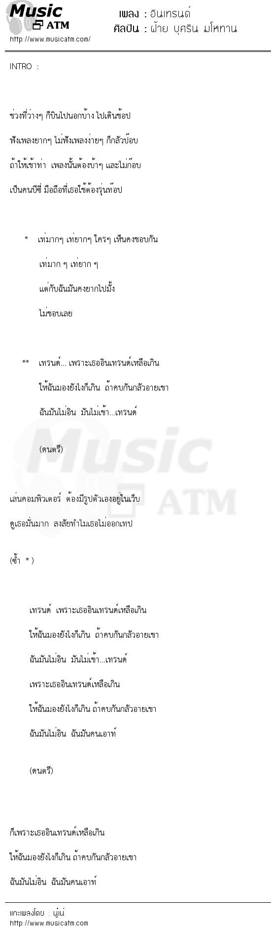 อินเทรนด์ | เพลงไทย