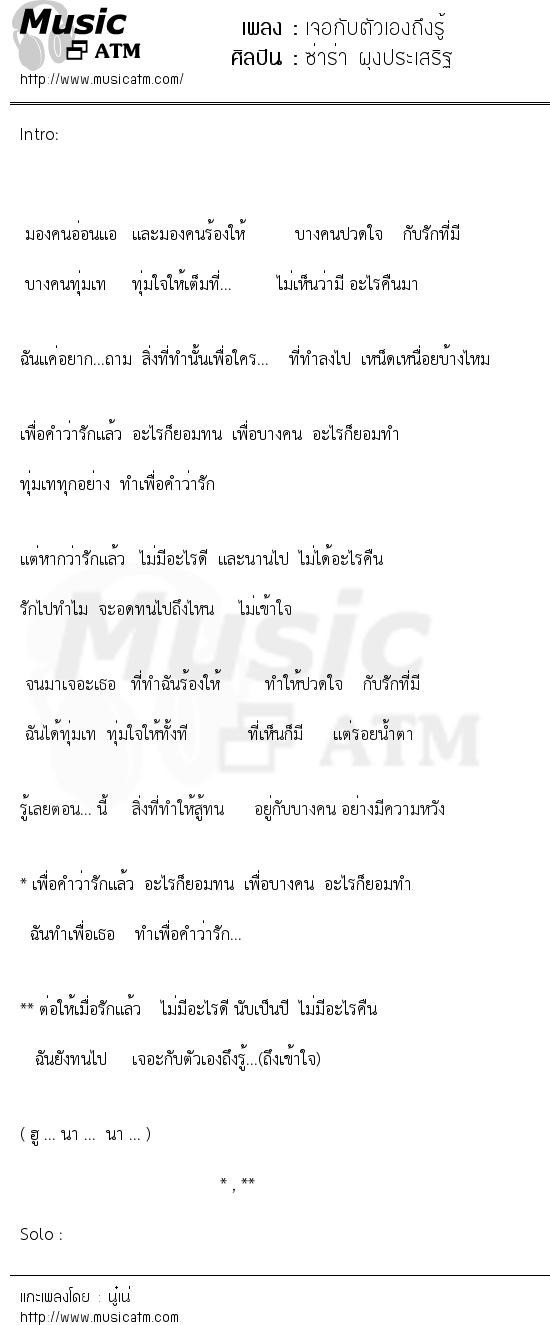 เจอกับตัวเองถึงรู้   เพลงไทย