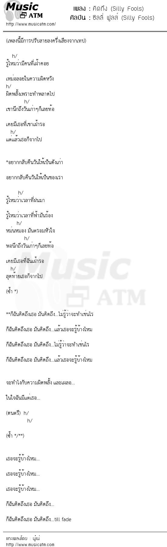 คิดถึง (Silly Fools) | เพลงไทย