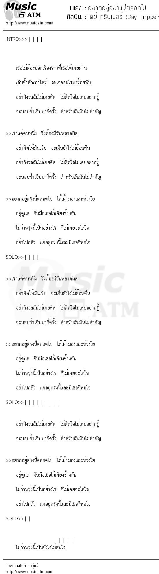 อยากอยู่อย่างนี้ตลอดไป | เพลงไทย