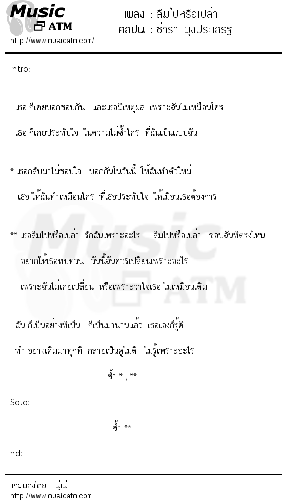 ลืมไปหรือเปล่า   เพลงไทย