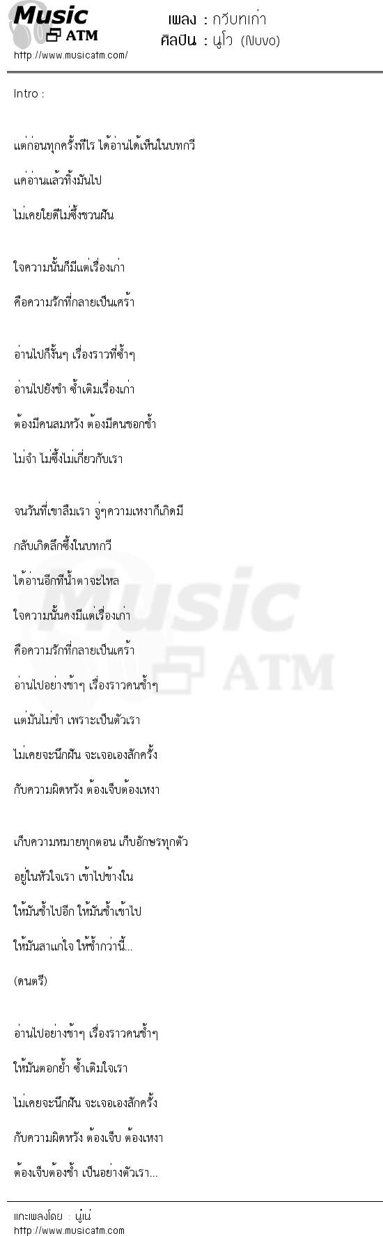 กวีบทเก่า | เพลงไทย