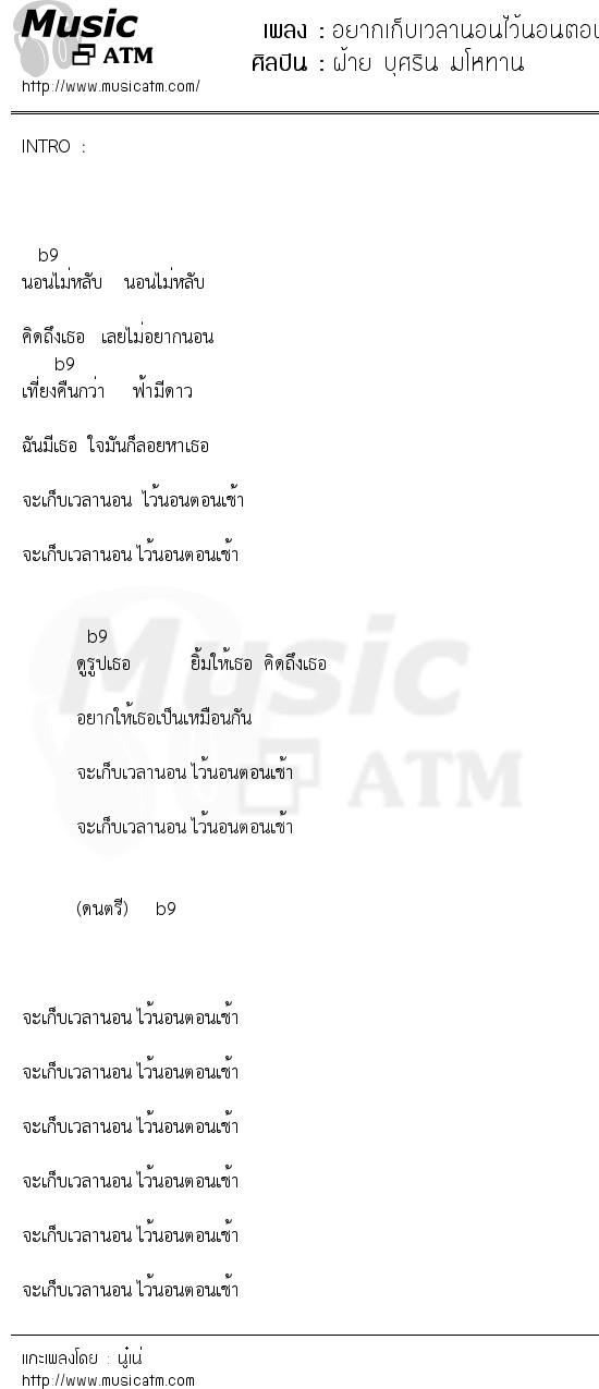 อยากเก็บเวลานอนไว้นอนตอนเช้า | เพลงไทย