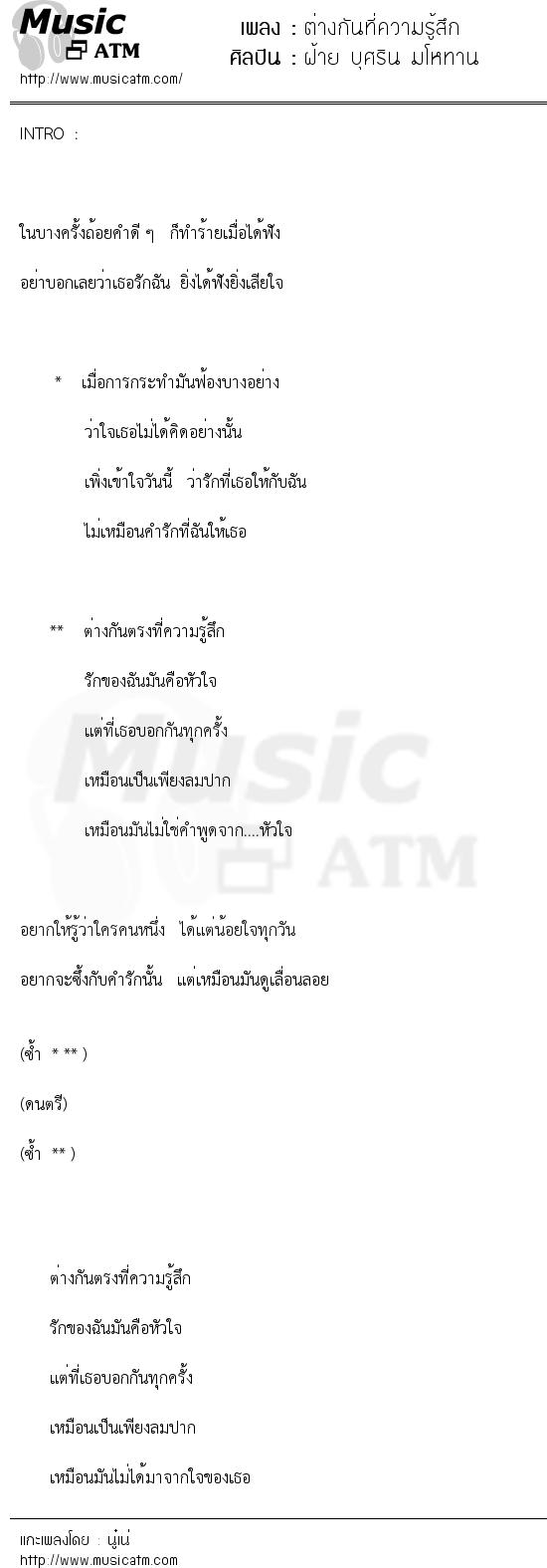 ต่างกันที่ความรู้สึก | เพลงไทย