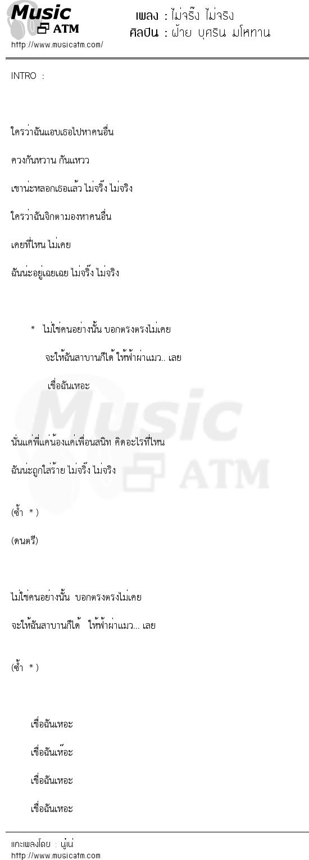 ไม่จริ๊ง ไม่จริง   เพลงไทย