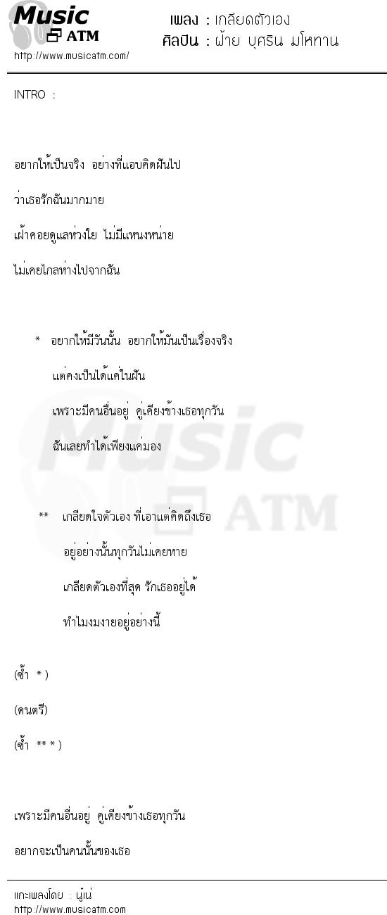 เกลียดตัวเอง | เพลงไทย