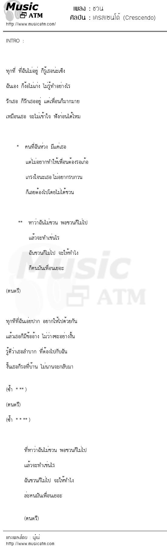 ชวน | เพลงไทย