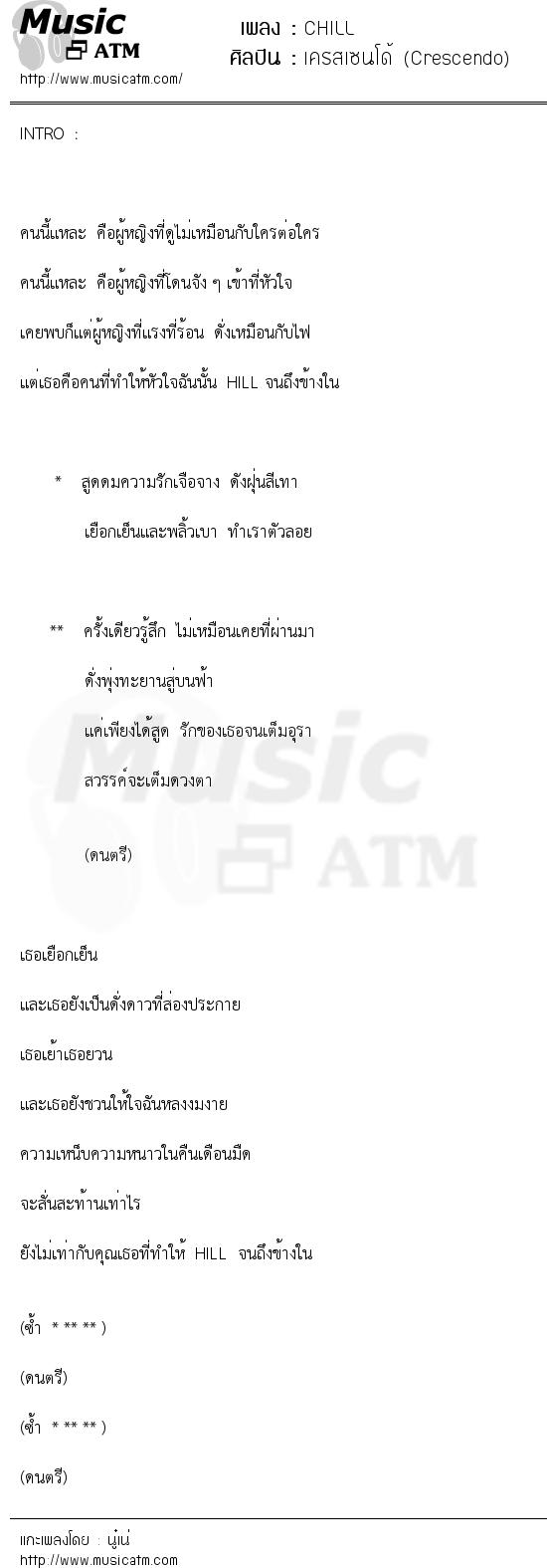 CHILL   เพลงไทย