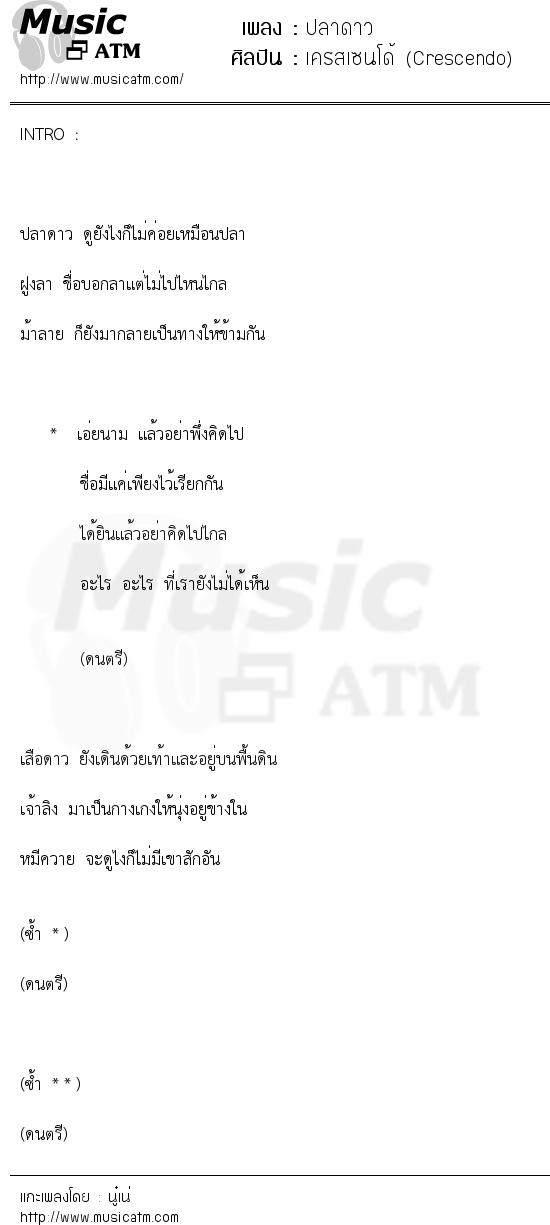 ปลาดาว | เพลงไทย