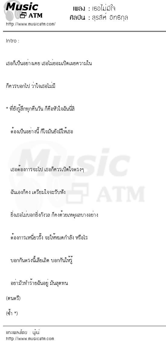 เธอไม่มีใจ | เพลงไทย