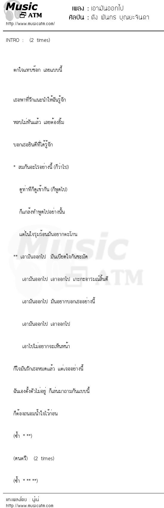 เอามันออกไป | เพลงไทย
