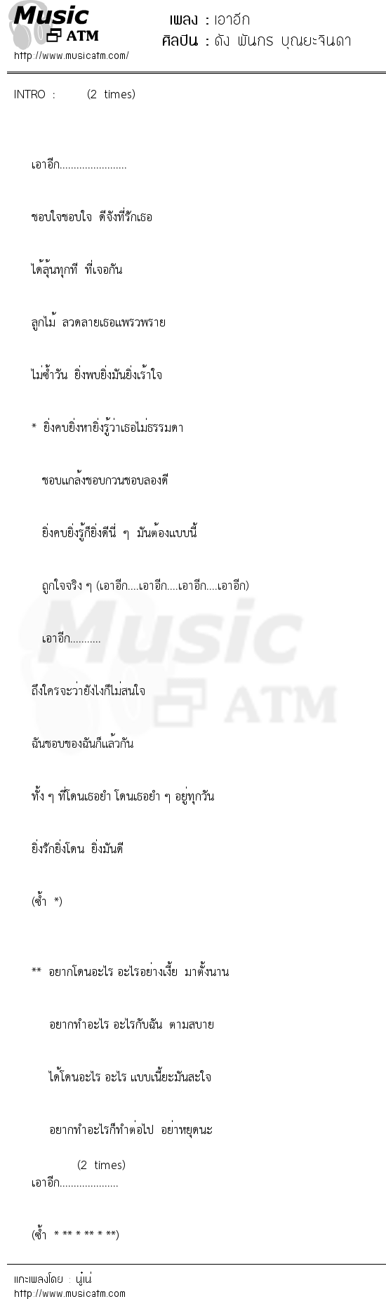 เอาอีก   เพลงไทย