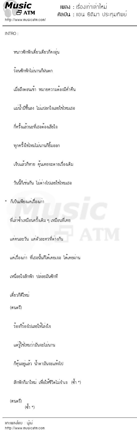 เรื่องเก่าเล่าใหม่   เพลงไทย