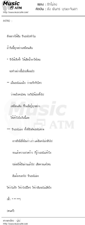 รักไม่ลง | เพลงไทย
