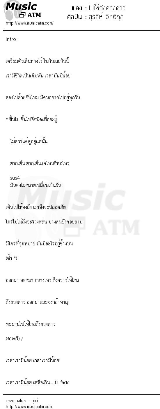 ไปให้ถึงดวงดาว | เพลงไทย