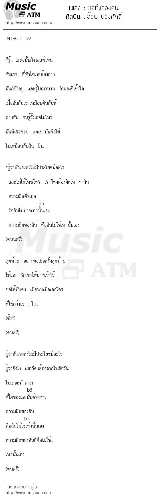 ผิดทั้งสองคน | เพลงไทย