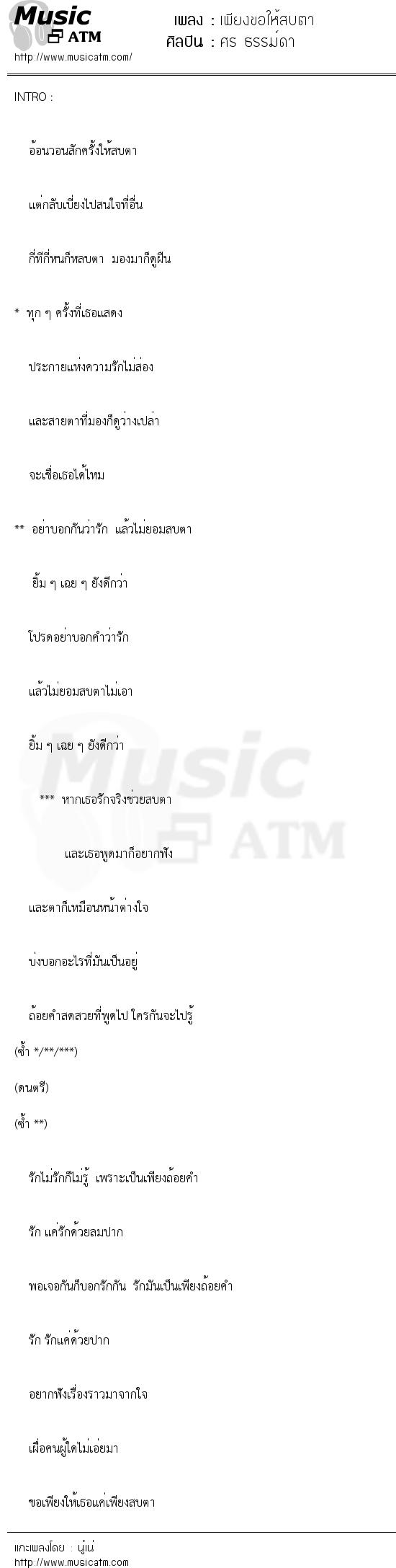 เพียงขอให้สบตา | เพลงไทย