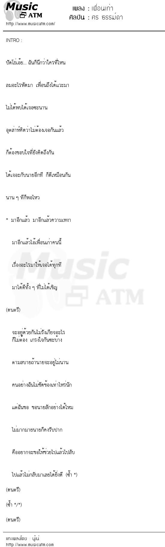 เพื่อนเก่า | เพลงไทย