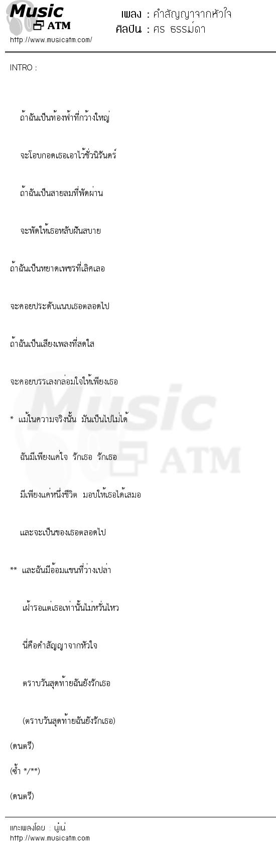 คำสัญญาจากหัวใจ | เพลงไทย