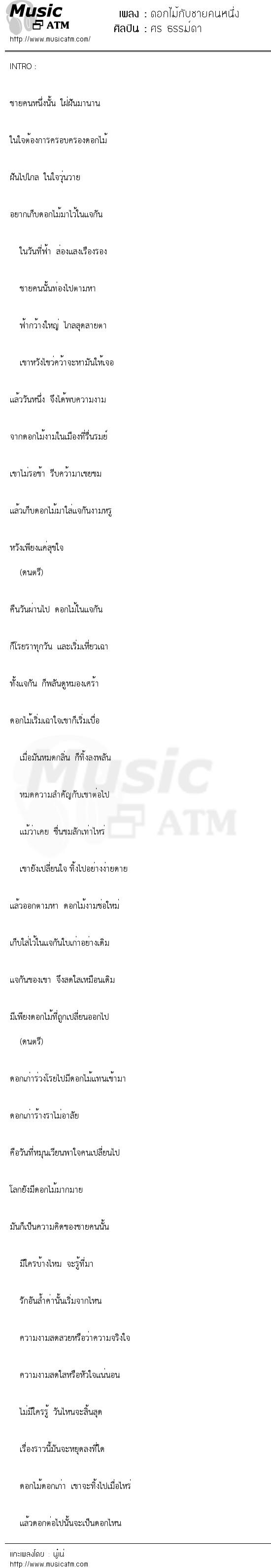 ดอกไม้กับชายคนหนึ่ง | เพลงไทย