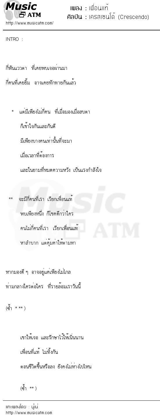 เพื่อนแท้ | เพลงไทย