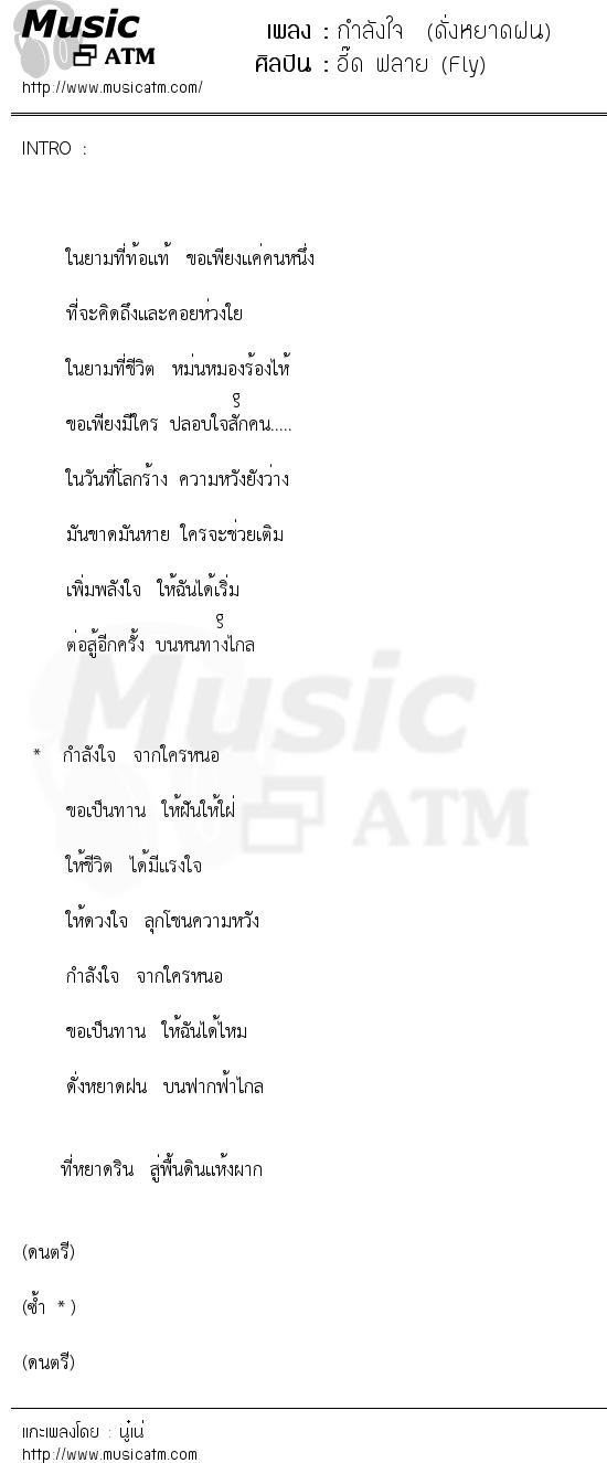 กำลังใจ  (ดั่งหยาดฝน) | เพลงไทย