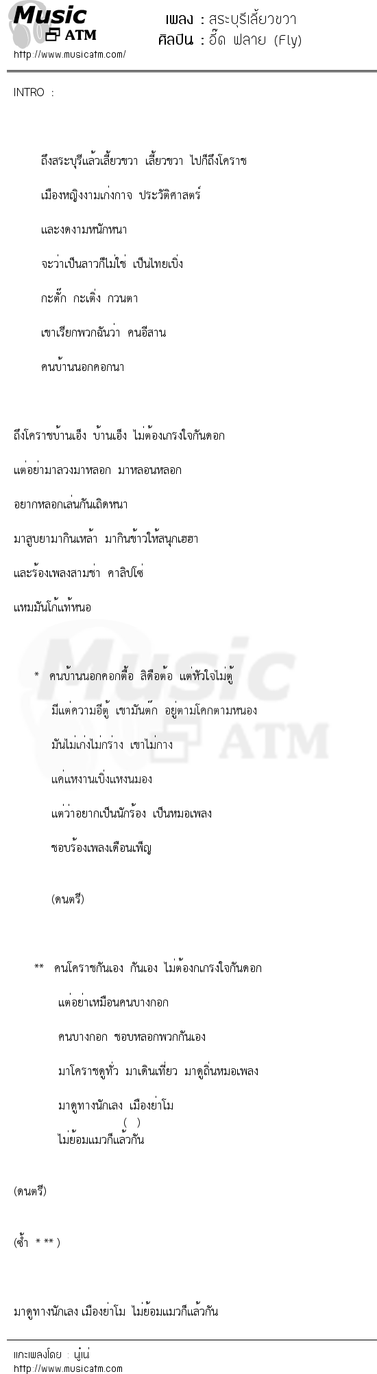 สระบุรีเลี้ยวขวา   เพลงไทย