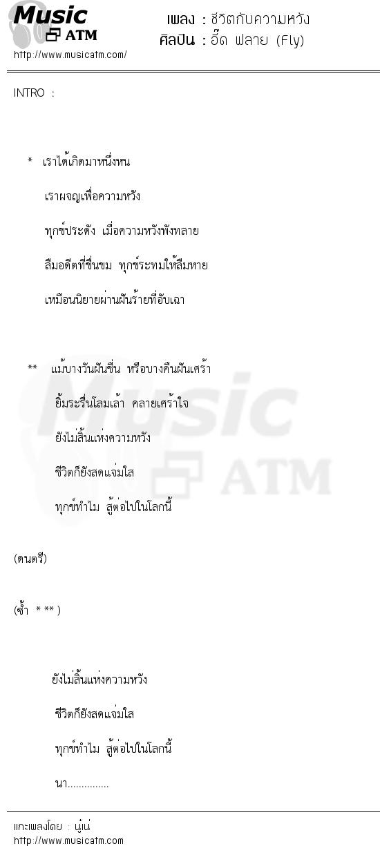 ชีวิตกับความหวัง   เพลงไทย