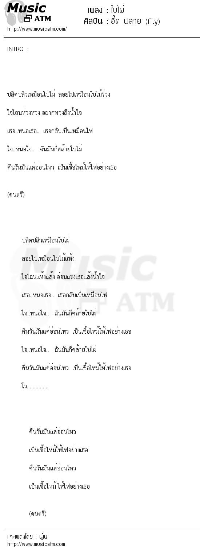ใบไผ่ | เพลงไทย