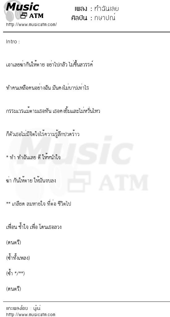 ทำฉันเลย   เพลงไทย