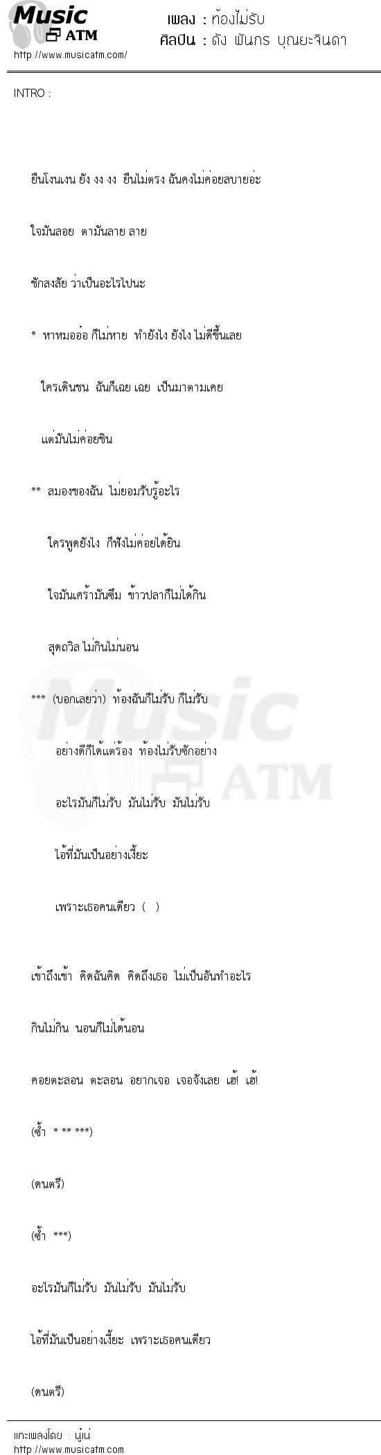 ท้องไม่รับ   เพลงไทย