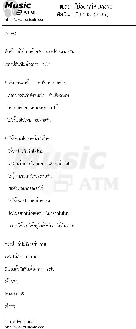 ไม่อยากให้เพลงจบ | เพลงไทย