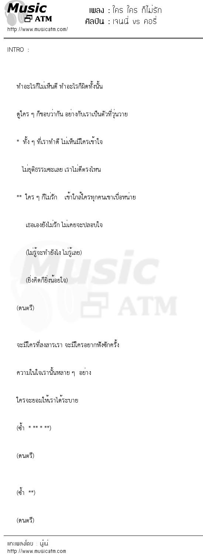 ใคร ใคร ก็ไม่รัก | เพลงไทย