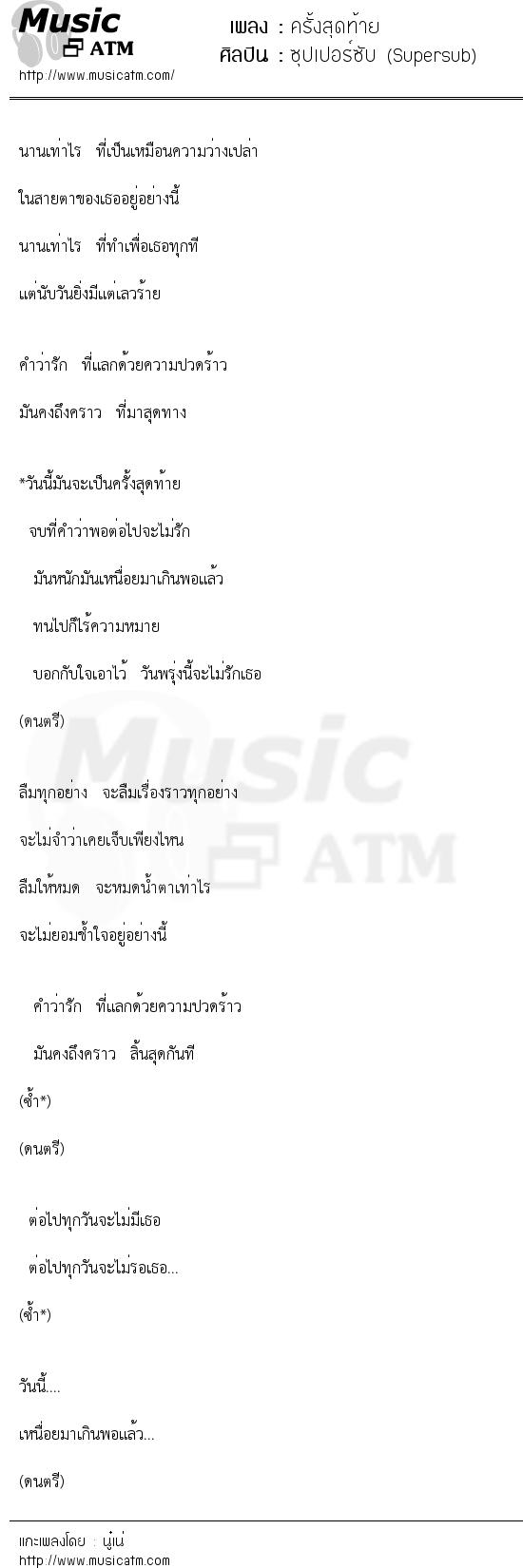 ครั้งสุดท้าย | เพลงไทย