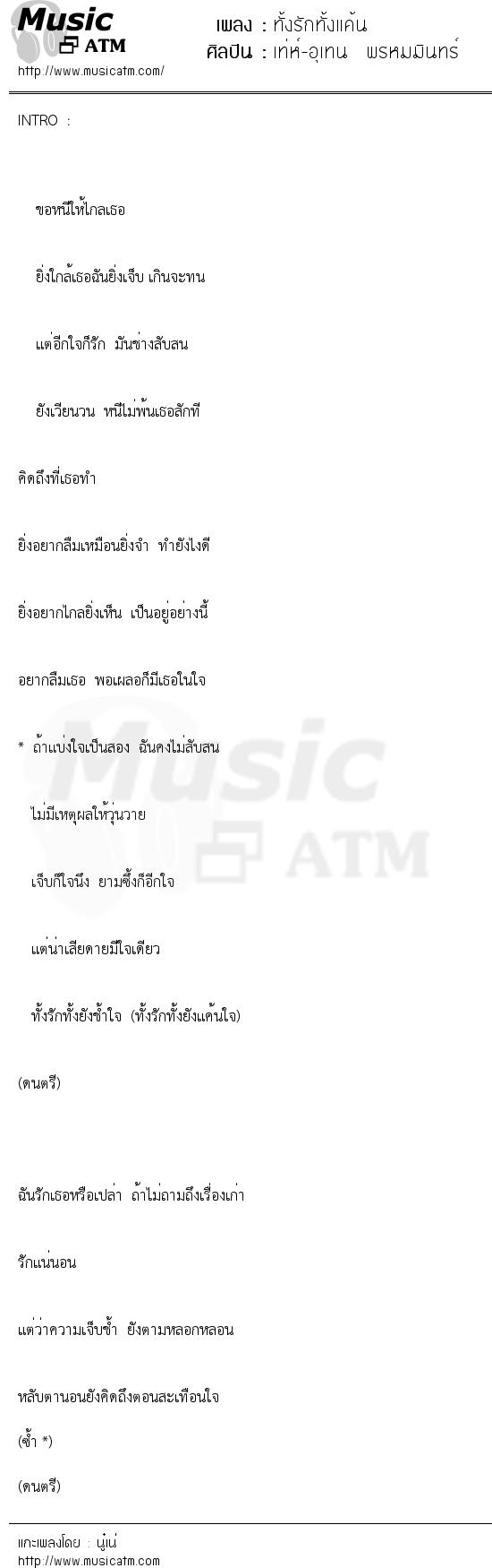 ทั้งรักทั้งแค้น | เพลงไทย
