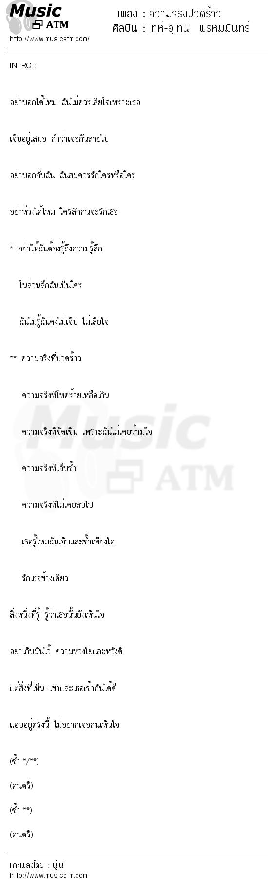 ความจริงปวดร้าว   เพลงไทย