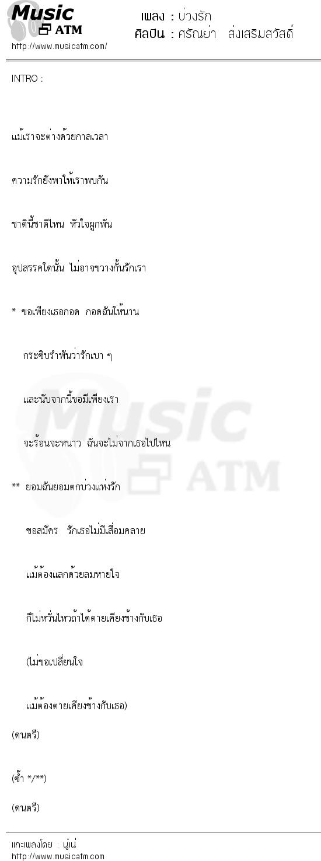 บ่วงรัก | เพลงไทย