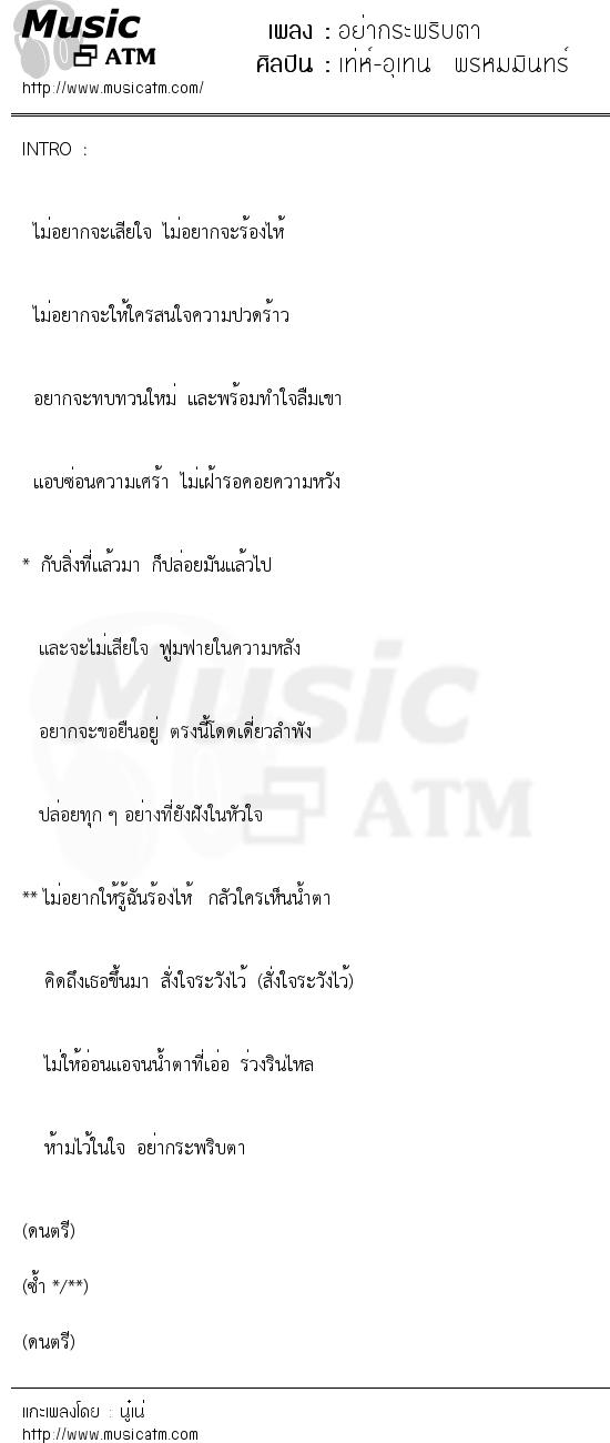อย่ากระพริบตา   เพลงไทย