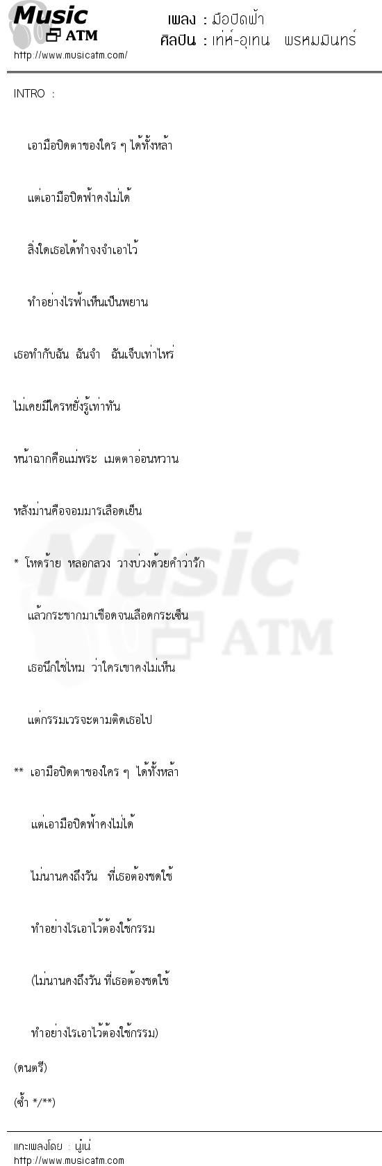 มือปิดฟ้า | เพลงไทย