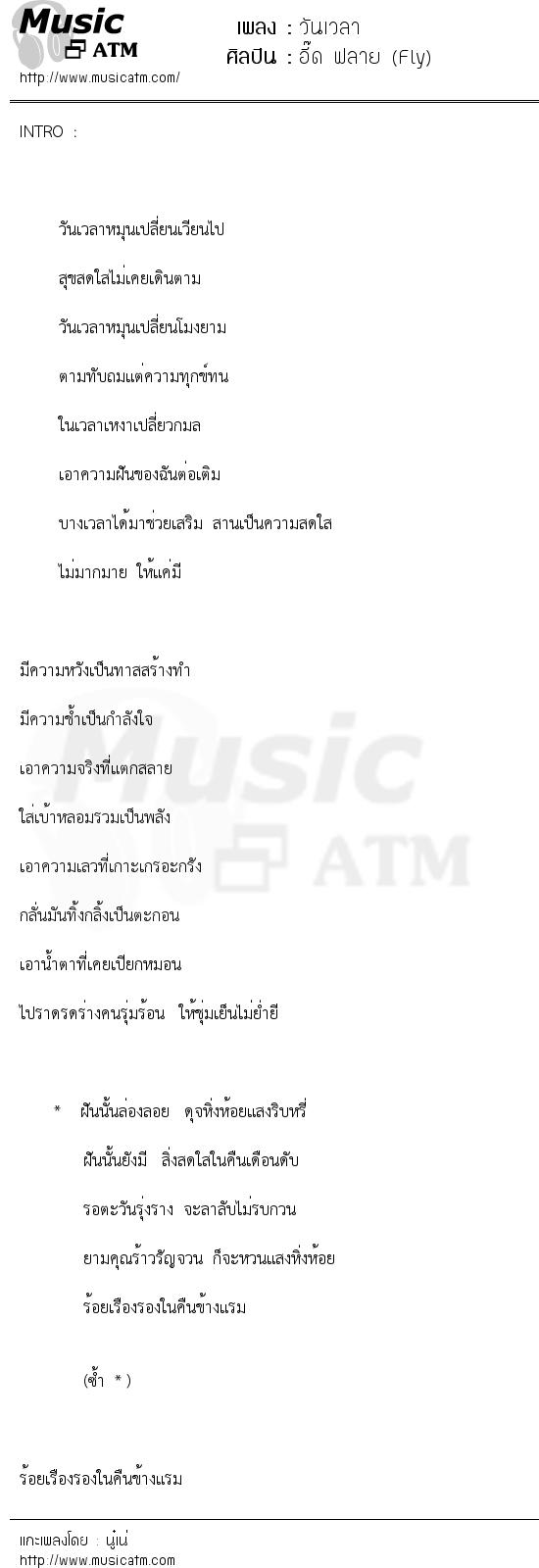 วันเวลา | เพลงไทย