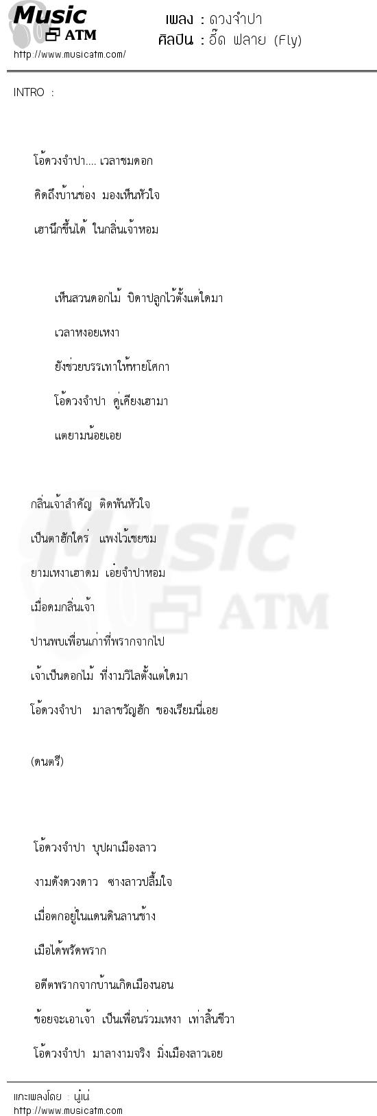 ดวงจำปา   เพลงไทย