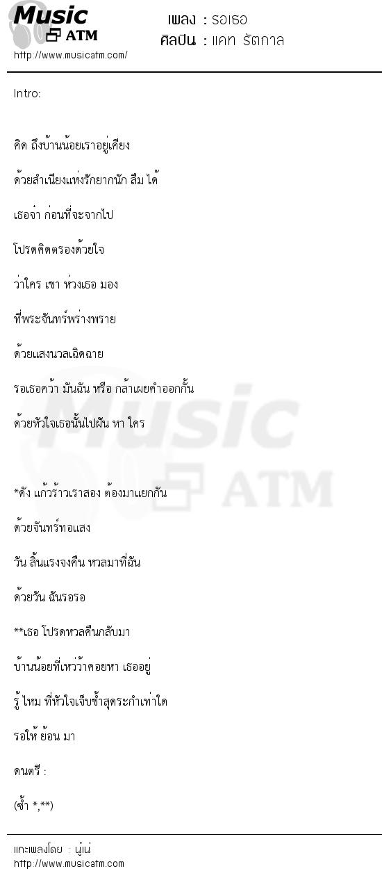 รอเธอ | เพลงไทย