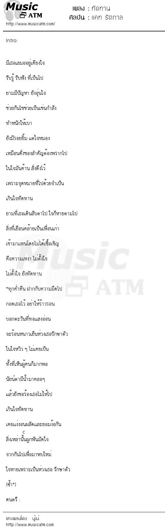 ทัดทาน   เพลงไทย